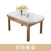 北欧大小户型实木餐桌椅组合家具现代简约家用吃饭桌子折叠圆餐桌