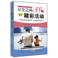 父女之间88个精彩活动―营造共同记忆的简单、有趣和有创意的方法
