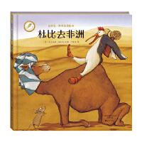 金羽毛・世界获奖绘本 杜比去非洲