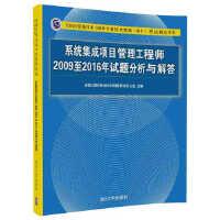 系统集成项目管理工程师2009至2016年试题分析与解答