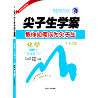 2018春尖子生学案高中化学选修4人教版