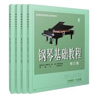 钢琴基础教程1-4(无声版)高等师范钢基1-4套装 上海音乐出版社 钢琴入门教程