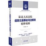 最高人民法院道路交通事故司法解释精释精解(增订版)
