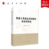 构建人类命运共同体的历史性研究 人民出版社