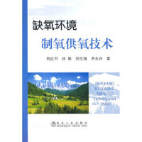 【YJ】缺氧环境制氧供氧技术刘应书