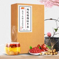 �I3送1 千泉桂�A�t��枸杞茶240g(12g/袋*20袋)