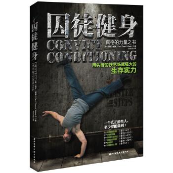 囚徒健身:用失传的技艺练就强大的生存实力(美国畅销健身书,留存于美国监狱的训练体系,把男人的力量推向生理极限)