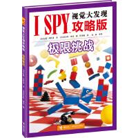 I SPY视觉大发现 攻略版:极限挑战