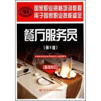 餐厅服务员(基础知识第2版用于***职业技能鉴定***职业资格培