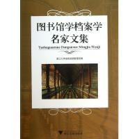 图书馆学*学名家文集 浙江大学信息资源管理系