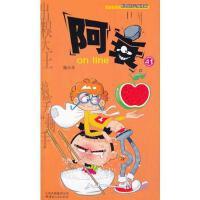 阿衰on line(41) 9787222113855 猫小乐 云南人民出版社