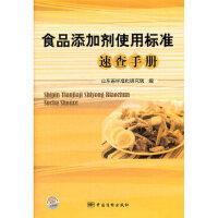 食品添加剂使用标准速查手册