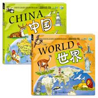 儿童趣味地理小百科―(中国+世界)