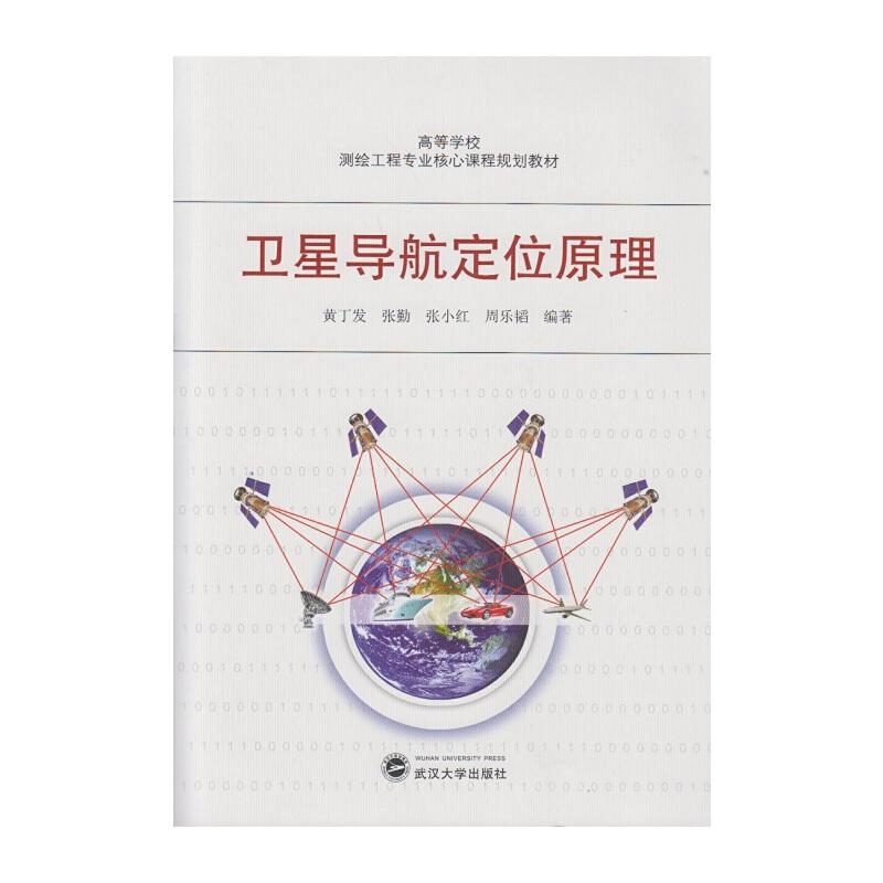 卫星导航定位原理