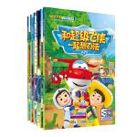 超级飞侠启智绘本系列・和超级飞侠一起想办法 第二辑(全6册)