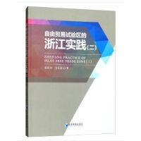 自由贸易试验区的浙江实践(二)