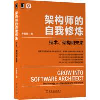 架构师的自我修炼(技术架构和未来) 机械工业出版社