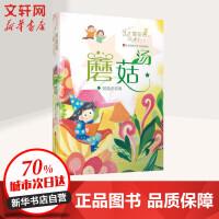 蘑菇汤满 江苏凤凰少年儿童出版社
