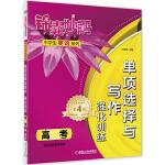 锦囊妙解中学生英语系列 单项选择与写作 强化训练 高考(第4版)