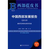 西部蓝皮书:中国西部发展报告(2018)