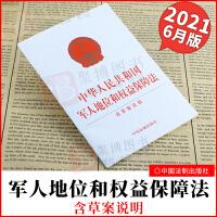 2021书中华人民共和国军人地位和权益保障法含草案说明法制出版社军人地位和权益保障法32开白皮单行法规法律文本法律法规汇