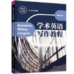 [二手旧书9成新]学术英语写作教程王永祥、张智义9787302531418清华大学出版社
