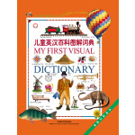 儿童英汉百科图解词典(外研社点读书)(精)