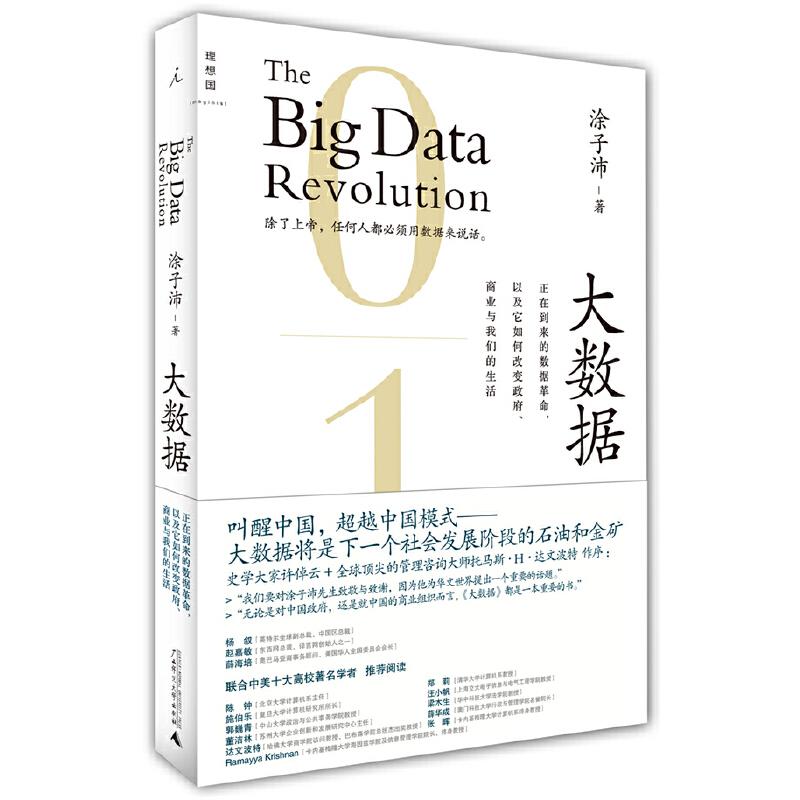 大数据:正在到来的数据革命