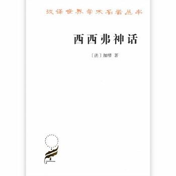 西西弗神话(汉译名著本16)