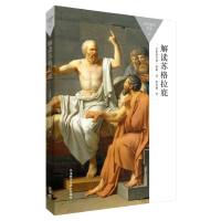 解读苏格拉底(百科通识文库)