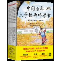 中国百年文学经典桥梁书(全8册)以经典的美,滋润孩子们的童年。让孩子的文化素养和美学意识同步提升。