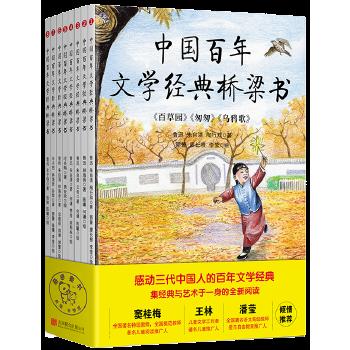 中国百年文学经典桥梁书(全8册)以经典的美,滋润孩子们的童年。让孩子的文化素养和美学意识同步提升。专门给孩子的文学名著阅读。9位近现代文学大师,21篇名作赏析,500余幅精美插画,跟随画手们的传神妙笔,品读不一样的文学经典。