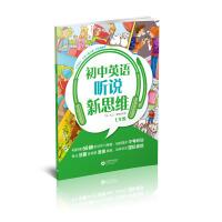 初中英语听说新思维 七年级(对接国内英语中考听说要求,与年纪分级匹配,帮助学生在学习单元语篇内容的过程中自然习得听说技