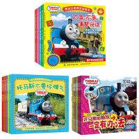 包邮 23册全套 小火车托马斯书籍 正版儿童绘本3-6周岁爱上表达力培养互动读本/儿童情绪管理与性格培养/托马斯和他的