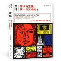 正版 逻辑:你认为正确,就一定正确吗? 52个让人脑洞大开的逻辑故事 上海交通大学出版社