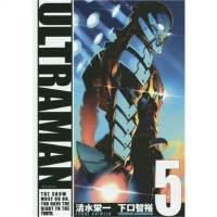 奥特曼 ULTRAMAN(5) (ヒ�`ロ�`ズコミックス) 日文原版