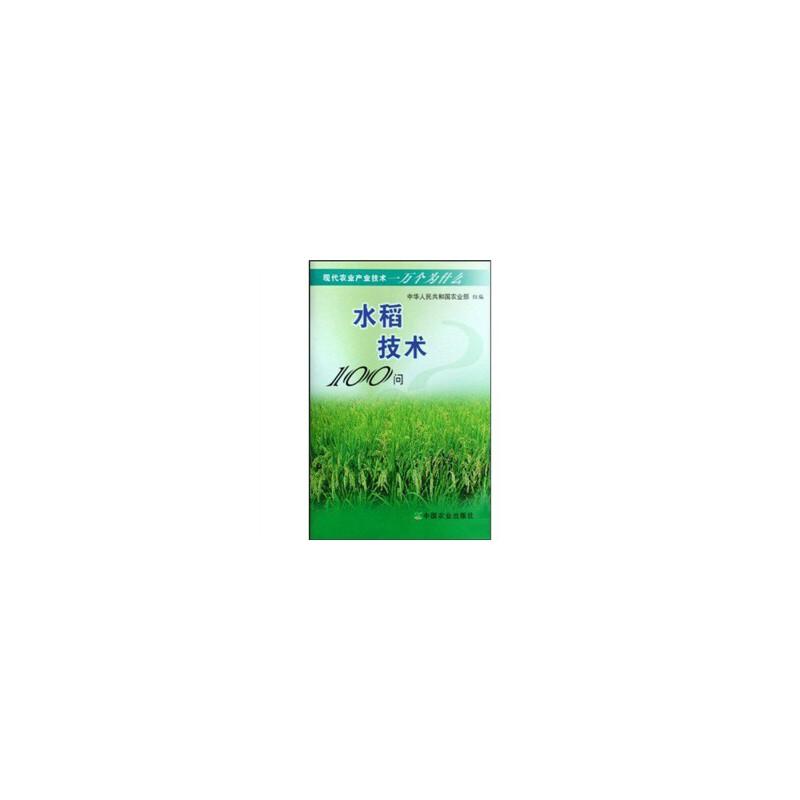 水稻技术100问