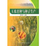 玉米育种与种子生产