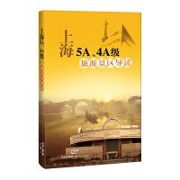 上海5A、4A级旅游景区导读