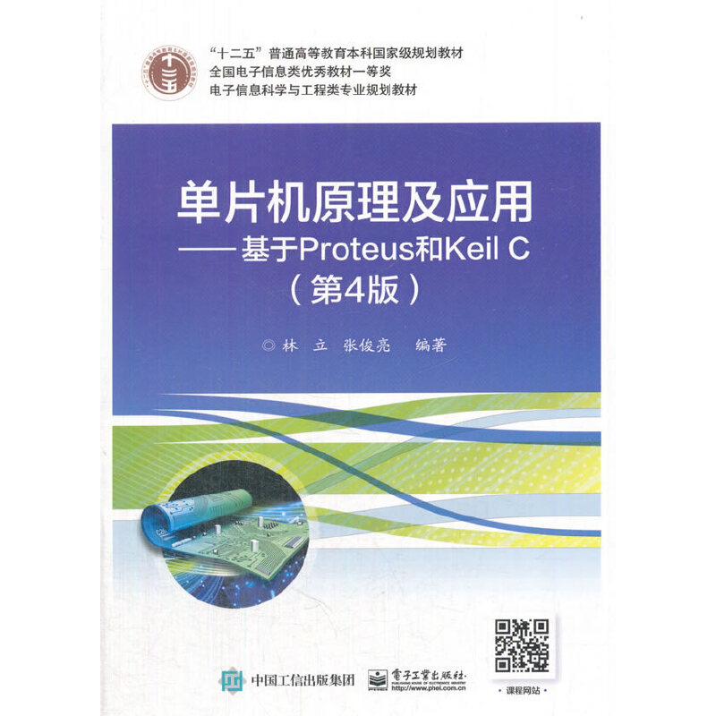 单片机原理及应用——基于Proteus和Keil C(第4版)
