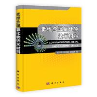 【按需印刷】-低维金属氧化物纳米材料