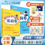 2021年秋季 黄冈小状元达标卷三年级人教版语文数学2本套装