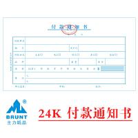 标准会计凭证 主力财务用品财务凭证牌24K付款通知单 付款通知书 财务会计用品单据