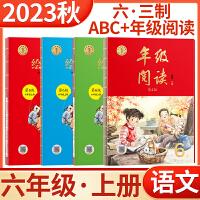 2020秋小学生绘本课堂六年级上册学习书练习书素材书ABC第三版+年级阅读四本套装开明出版社