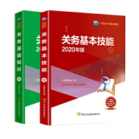 报关员资格全国统一考试教材2020 关务基础知识+关务基础技能