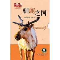 驯鹿之国/自然之子黑鹤经典动物小说系列/儿童文学***作家书系
