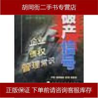 【二手旧书8成新】破产信号 (日)本田开 中国财政经济出版社 9787500539049