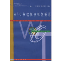 WTO 争端解决机制概论