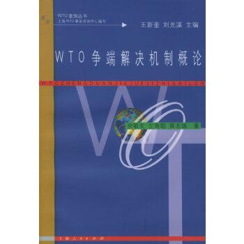 WTO 争端解决机制概论 【正版现货,有任何问题请联系在线客服!】
