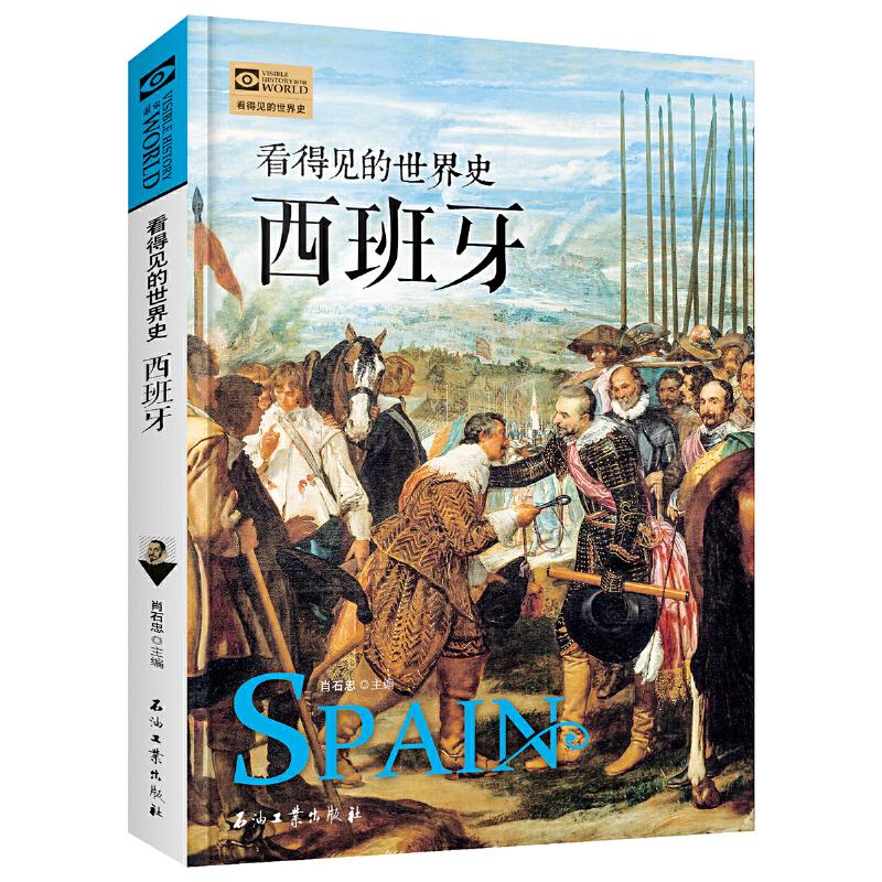西班牙 看得见的世界史 从帝王将相、战火烽烟,到塞万提斯笔下的英勇骑士,从空前宏大的海上称霸到毕加索构建的奇崛艺术,一本书洞悉西班牙历史,领略其迷人风貌。